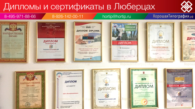 Дипломы и сертификаты в Люберцах