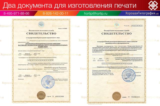 Печати в Люберцах: 8-495-971-88-66
