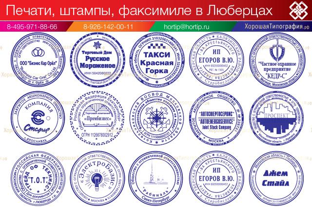 Печати и штампы в Люберцах