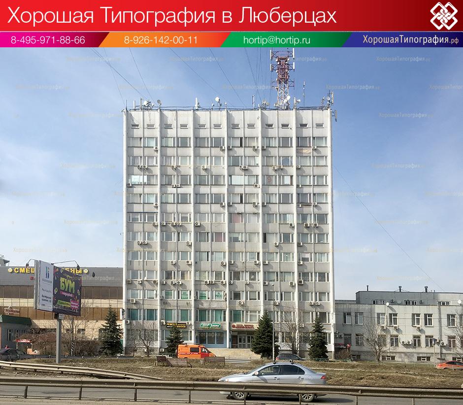 Хорошая Типография в Люберцах, ул. Красная, д.1, 4-й этаж, офис 427. Тел.: 8-495-971-88-66