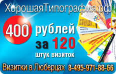Визитки в Люберцах: 8-495-971-88-66