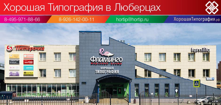 Типография: г. Люберцы, ул. Красная, д.1, 4-й этаж, офис 427. Тел.: 8-495-971-38-66