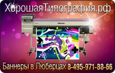 Баннеры Люберцы: 8-495-971-88-66