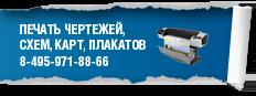 печать Чертежей Люберцы: 8-495-971-88-66