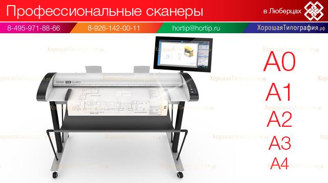Профессиональный сканер A0 в Люберцах
