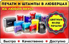 Штампы и печати Люберцы: xn--80aaitc5aaciggt6ac2c3gj.xn--p1ai/stamp/