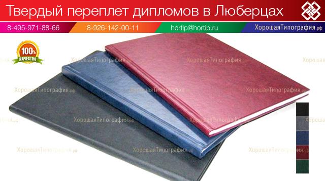 Твердый книжный переплет дипломов в Люберцах | xn--80aaitc5aaciggt6ac2c3gj.xn--p1ai