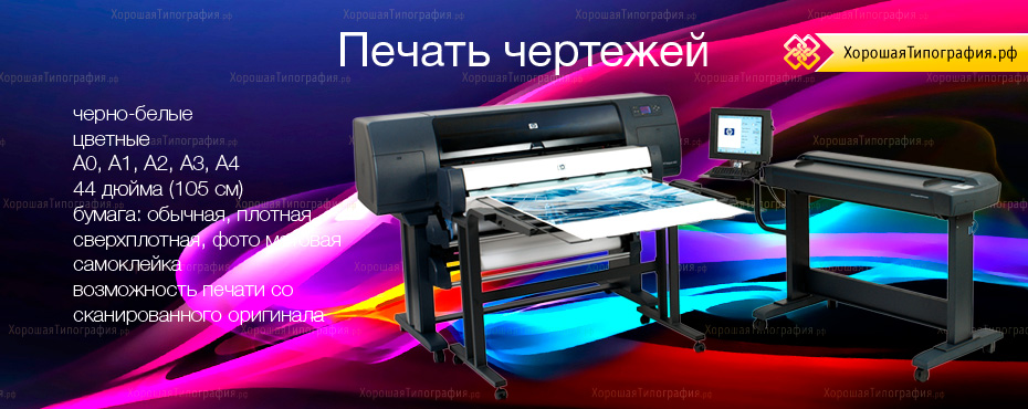 Печать чертежей в Люберцах | xn--80aaitc5aaciggt6ac2c3gj.xn--p1ai