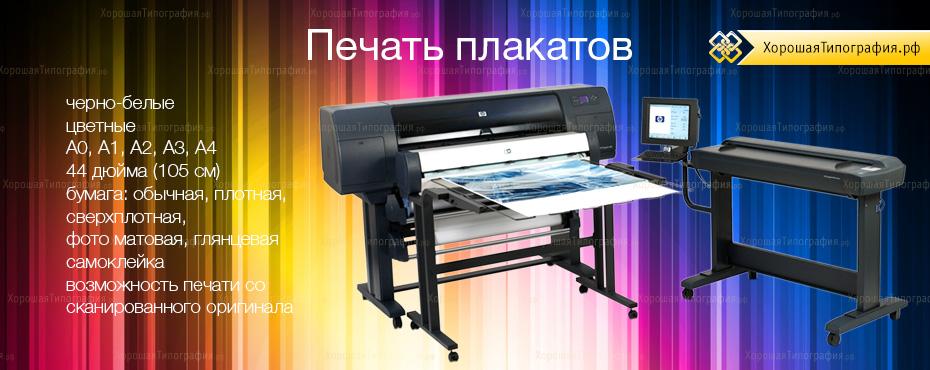 Печать плакатов в Люберцах | xn--80aaitc5aaciggt6ac2c3gj.xn--p1ai