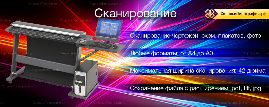 Широкоформатное сканирование в Люберцах | xn--80aaitc5aaciggt6ac2c3gj.xn--p1ai