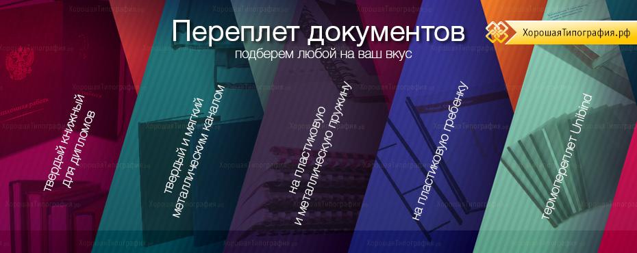Переплет документов в Люберцах | xn--80aaitc5aaciggt6ac2c3gj.xn--p1ai